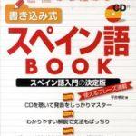 ゼロから始める書き込み式スペイン語BOOK