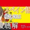 【10問】スペイン語検定(西検)3級聞き取り聴解練習問題