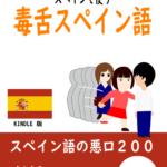 【保存版】スペインで使う悪口スペイン語